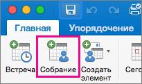 """Кнопка """"Собрание"""" в Office2016 для Mac"""
