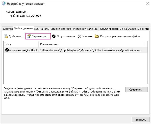 В параметрах учетной записи Exchange измените настройки файла данных