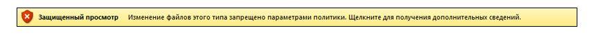 Режим защищенного просмотра заблокированного файла; пользователь не может редактировать файл
