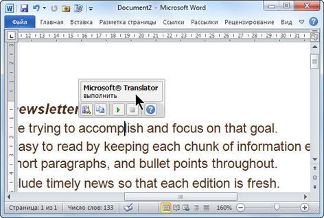 просмотр перевода