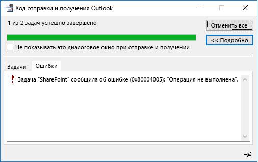 Ошибка при подключении к библиотеке документов SharePoint