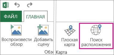"""Кнопка """"Поиск места"""" на вкладке """"Главная"""" в Power Map"""