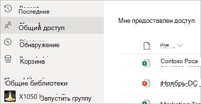 """Пункт """"Мне предоставлен доступ"""" в OneDrive для бизнеса"""