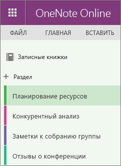 Примеры разделов в OneNote