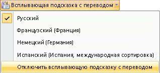 Отключение всплывающих подсказок с переводом