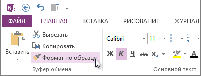 Копирование форматирования с помощью команды ''Формат по образцу''.