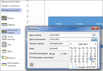 Создание календаря в Visio