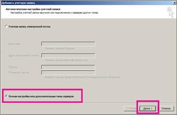 Настройка вручную в Outlook 2013