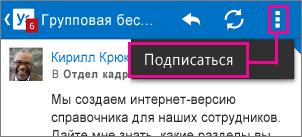 """Нажмите кнопку """"Еще"""" и выберите команду """"Подписаться"""""""