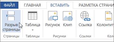 Кнопка разрыва страницы в Word Web App