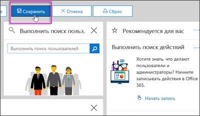 """Выделена кнопка """"Сохранить"""" в строке настройки на главной странице Центра безопасности и соответствия требованиям"""