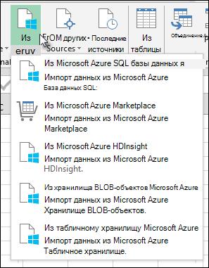 Power Query Импорт из Azure диалогового окна