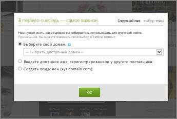 В окне First things first (Сначала важное) в GoDaddy выберите домен из раскрывающегося списка