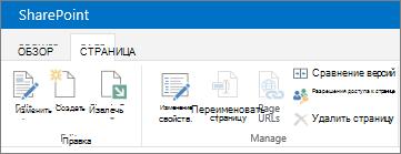 Лента SharePoint2013 в левом верхнем углу экрана