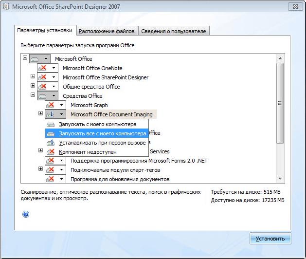 Снимок экрана, на котором показано расположение MODI во время установки SharePoint Designer 2007: