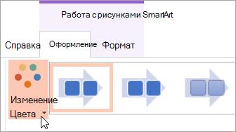 """Кнопка """"изменить цвета"""" на вкладке """"Конструктор"""""""