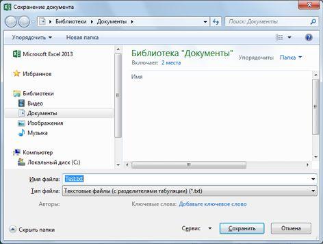 Как сделать видным расширение файла фото 388