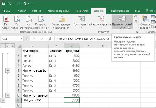 """Нажмите кнопку """"Подытая"""" на вкладке """"Данные"""", чтобы добавить строку """"Подытая"""" в Excel данных."""