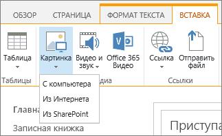 """Снимок экрана: лента SharePoint Online. Откройте вкладку """"Вставка"""", нажмите кнопку """"Рисунок"""" и выберите, следует ли добавить файл с компьютера, с веб-сайта или из SharePoint."""