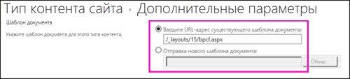"""Поля для добавления шаблона на странице """"Дополнительные параметры"""" для типа контента"""