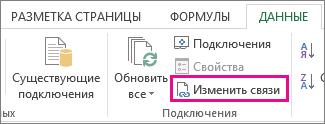 """Команда """"Изменить связи"""" на вкладке """"Данные"""""""