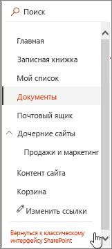 """Панель быстрого запуска в левой части экрана с выделенной ссылкой """"Вернуться к классическому интерфейсу"""""""
