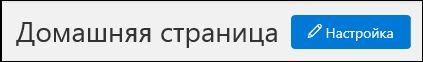 """Снимок экрана: кнопка """"Настройка"""" на главной странице Центра безопасности и соответствия требованиям"""