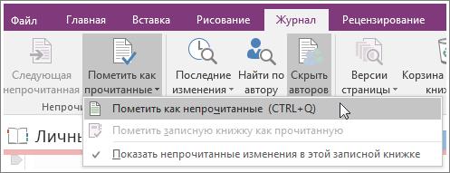 """Снимок экрана, на котором показана кнопка """"Пометить как прочитанные"""" в OneNote2016."""