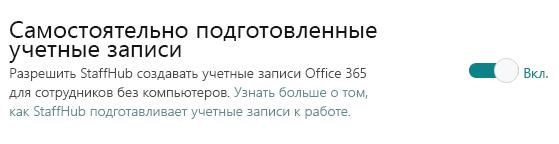 Переключатель для автоматической подготовки учетных записей, позволяющий StaffHub создавать учетные записи Office365