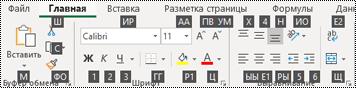 Подсказки клавиш на ленте Excel