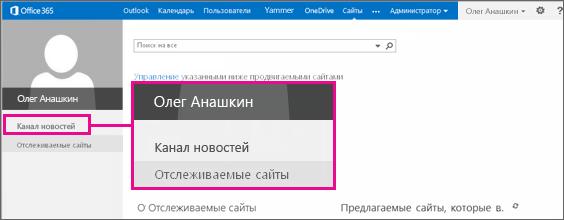 """Снимок экрана страницы """"Сайты"""" с выделенной ссылкой канала новостей Newsfeed"""