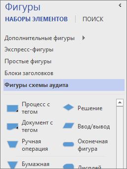 """Дополнительные шаблоны в области """"Фигуры"""""""