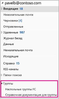 """Раздел """"Группы"""" на в области навигации Outlook 2016"""