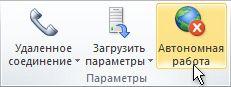 Команда «Работать автономно» с состоянием «Вне сети» на ленте