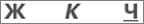 Значки полужирного шрифта, подчеркивания и курсива