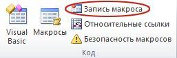 """Команда """"Записать макрос"""" в группе """"Код"""" на вкладке """"Разработчик"""""""