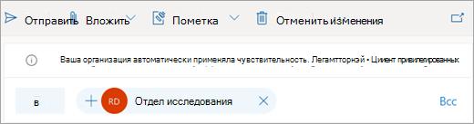 Снимок экрана подсказки об автоматически применяемой метке чувствительности