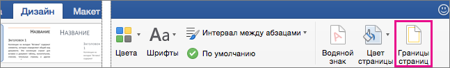 """На вкладке """"Конструктор"""" выделен параметр """"Границы страницы"""""""