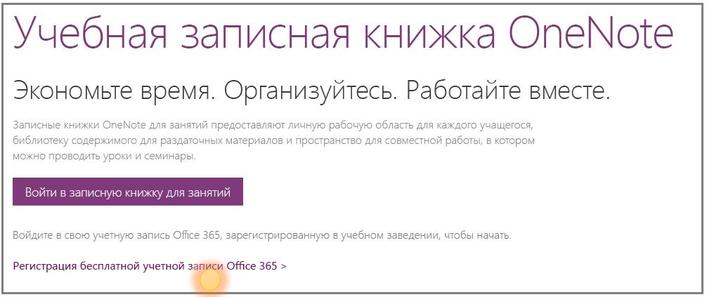 Снимок экрана: как получить бесплатную учетную запись Office 365