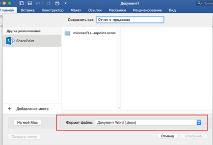 """Используйте инструмент """"Формат файла"""" в окне """"Сохранить как"""" в Word, чтобы выбрать для сохранения файла другой формат, например PDF"""