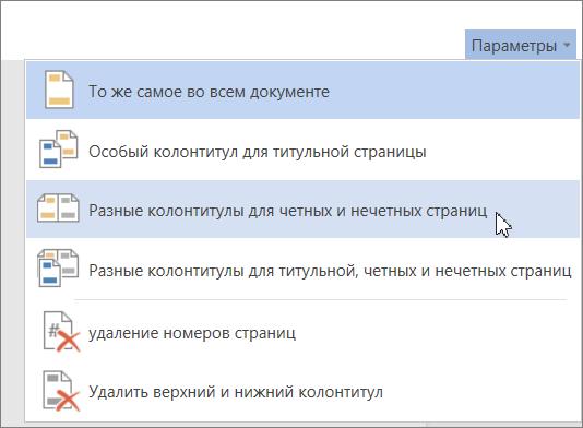 """Команда """"Разные колонтитулы для четных и нечетных страниц"""""""