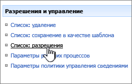 """Ссылка """"Разрешения для этого списка"""""""