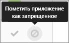 """Щелкните значок """"Пометить приложение как запрещенное"""""""