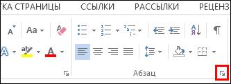 """Диалоговое окно """"Абзац"""" в Word"""