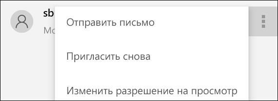 """В диалоговом окне """"Управление"""" можно повторно отправить приглашение или изменить разрешения на доступ к файлу."""