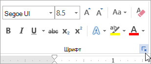 Нажмите кнопку вызова диалогового окна Шрифт