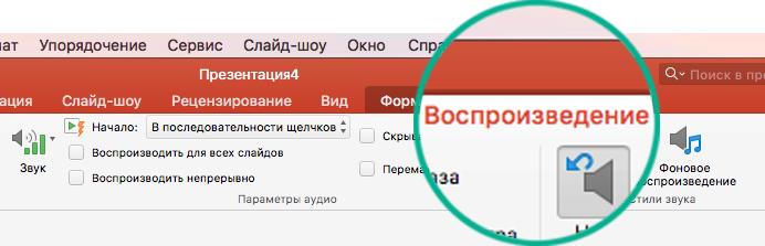"""При выделении на слайде аудиоклипа на ленте появляется вкладка """"Воспроизведение"""" для настройки параметров воспроизведения."""