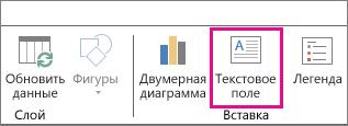"""Кнопка """"Текстовое поле"""" на вкладке """"Главная"""" в Power Map"""