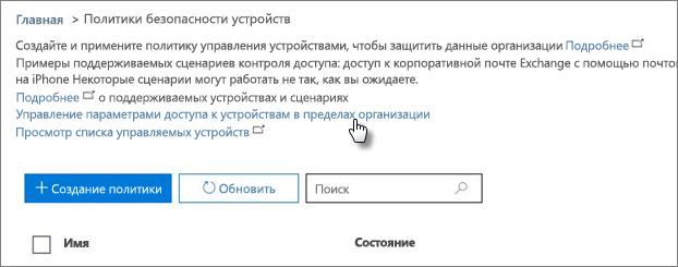 В Центре соответствия требованиям выберите «Устройства» и щелкните ссылку «Управление параметрами доступа к устройствам».