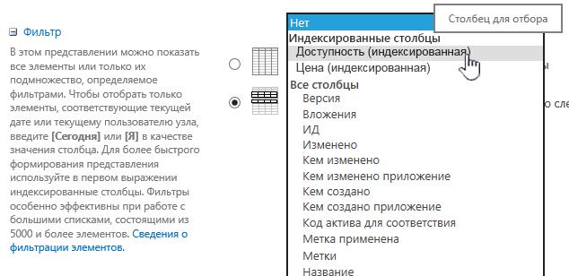 В SharePoint Online выберите индексированное поле
